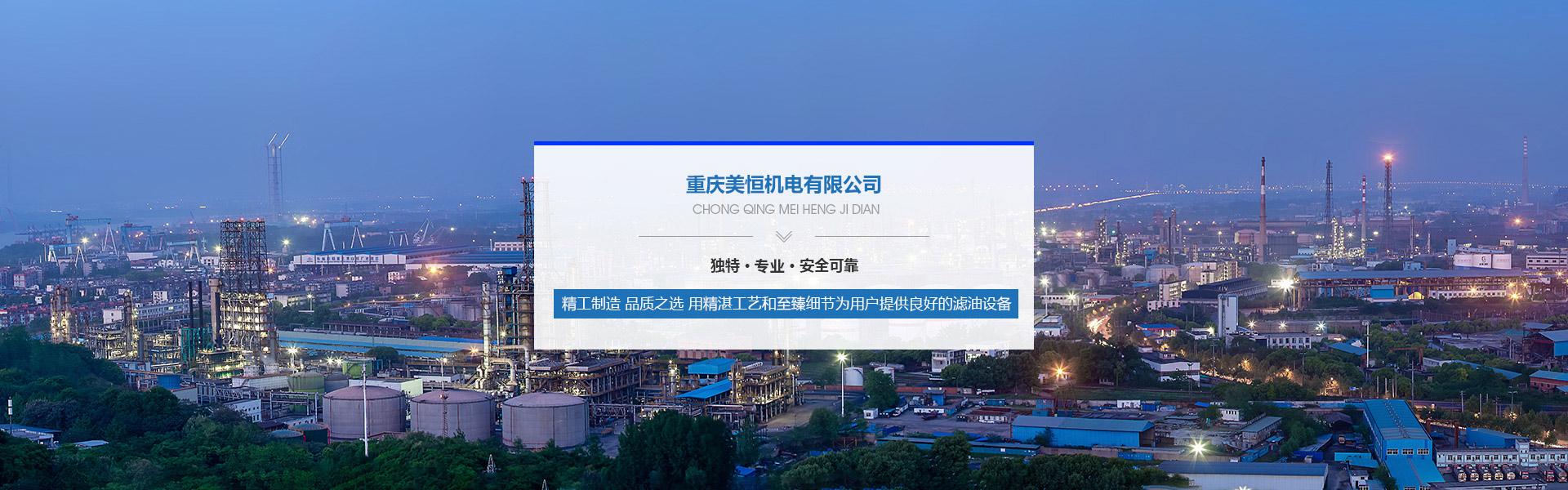 重庆滤油机厂家